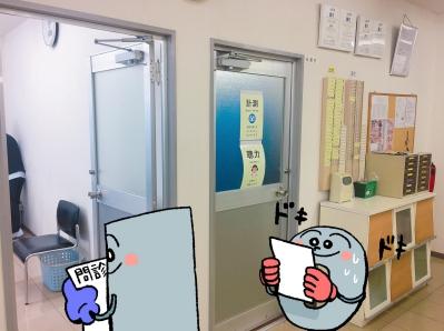 kenkoushindan.jpg